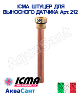 Icma Штуцер для виносного датчика термостатичної головки арт. 992-997. Арт. 212