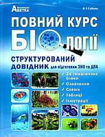 Повний курс біології. Довідник для підготовки до ЗНО та ДПА. Соболь В. І.
