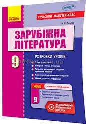 9 клас / Зарубіжна література. Розробки уроків / Полулях / Ранок