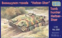 1:72 Сборная модель истребителя танков Hetzer-Starr, Unimodels 358;[UA]:1:72 Сборная модель истребителя танков