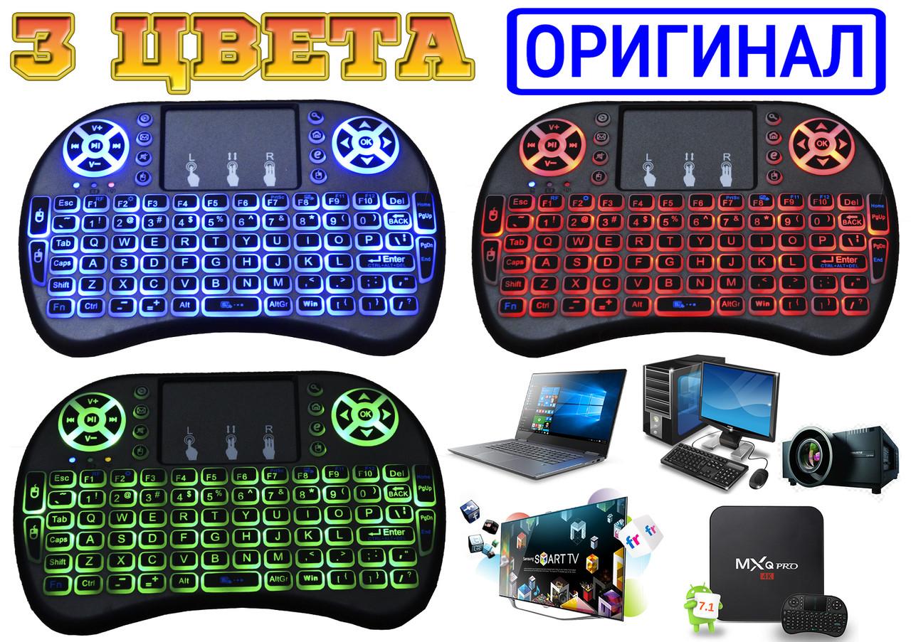 Бездротова клавіатура ПІДСВІЧУВАННЯ Rii mini i8, миша/пульт для Смарт TV, Клавіатура, тачпад Android оригінал