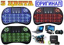 Беспроводная клавиатура ПОДСВЕТКА Rii mini i8, мышь/пульт для Смарт TV, Клавиатура тачпад Android оригинал