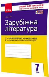 7 клас / Зарубіжна література. Зошит для контролю знань / Столій / Ранок