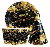 "Набор для дня рождения "" З Днем Народження звёзды"" Тарелки -10 шт. Стаканчики - 10 шт. Колпачки - 10 шт"