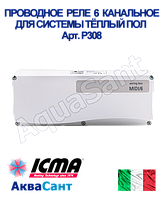Провідне реле 6 канальний для системи тепла підлога Арт. P308