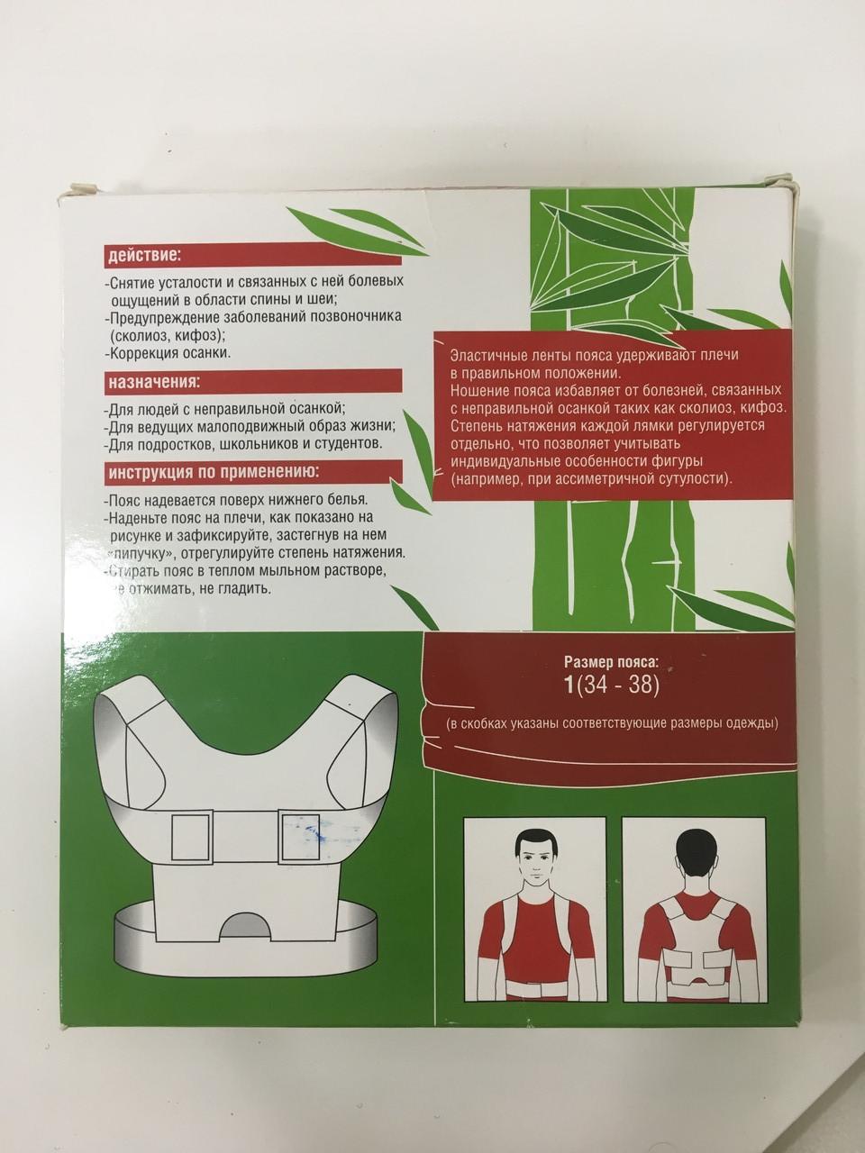 Коректор постави Фора, Плечовий ортопедичний пояс