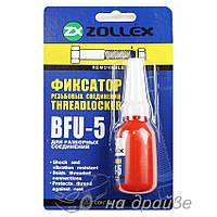 Фиксатор резьбовых соединений Threadlocker синий 10г BFU-5 Zollex