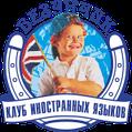 Везунчик, Клуб иностранных языков
