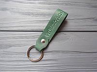 Кожаный именной брелок зеленый_брелок для ключей кожа_корпоративные подарки