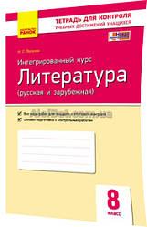 8 клас / Литература. Тетрадь для контроля учебных достижений / Полулях / Ранок