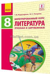 8 клас / Литература. Интегрированный курс. Учебник / Надозирная, Полулях / Ранок
