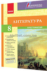 8 клас / Литература. Хрестоматия. Вершины далекие и близкие / Полулях / Ранок