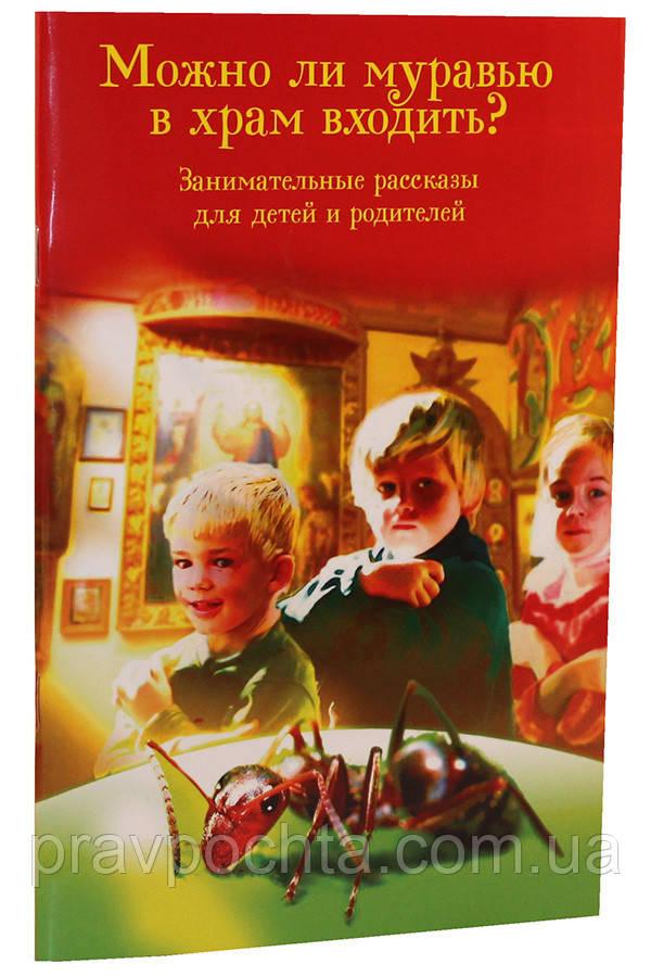 Можно ли муравью в храм входить? Занимательные рассказы для детей и родителей. Наталия Скоробогатько