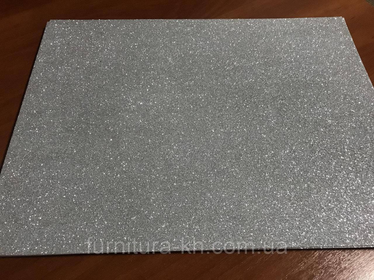 Фоамиран блестящий (с глиттером) 40*30 цвет серебро