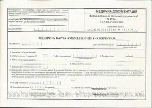 Медична картка  амбулаторного хворого 95134