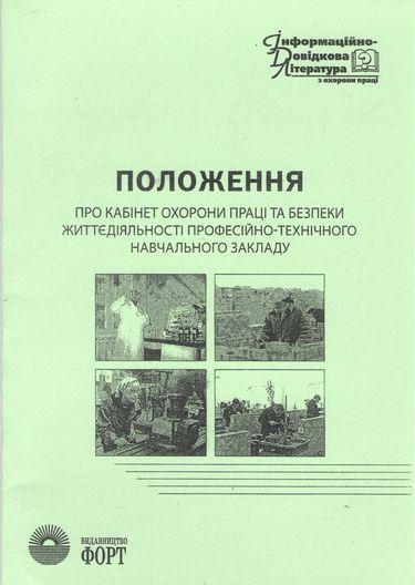 Положення про кабінет охорони праці та безпеки життєдіяльності професійно-технічного навчального закладу. 2005.