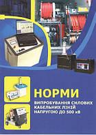 Норми випробування силових кабельних ліній напругою до 500 кВ. СОУ-Н ЕЕ 20.304-2009
