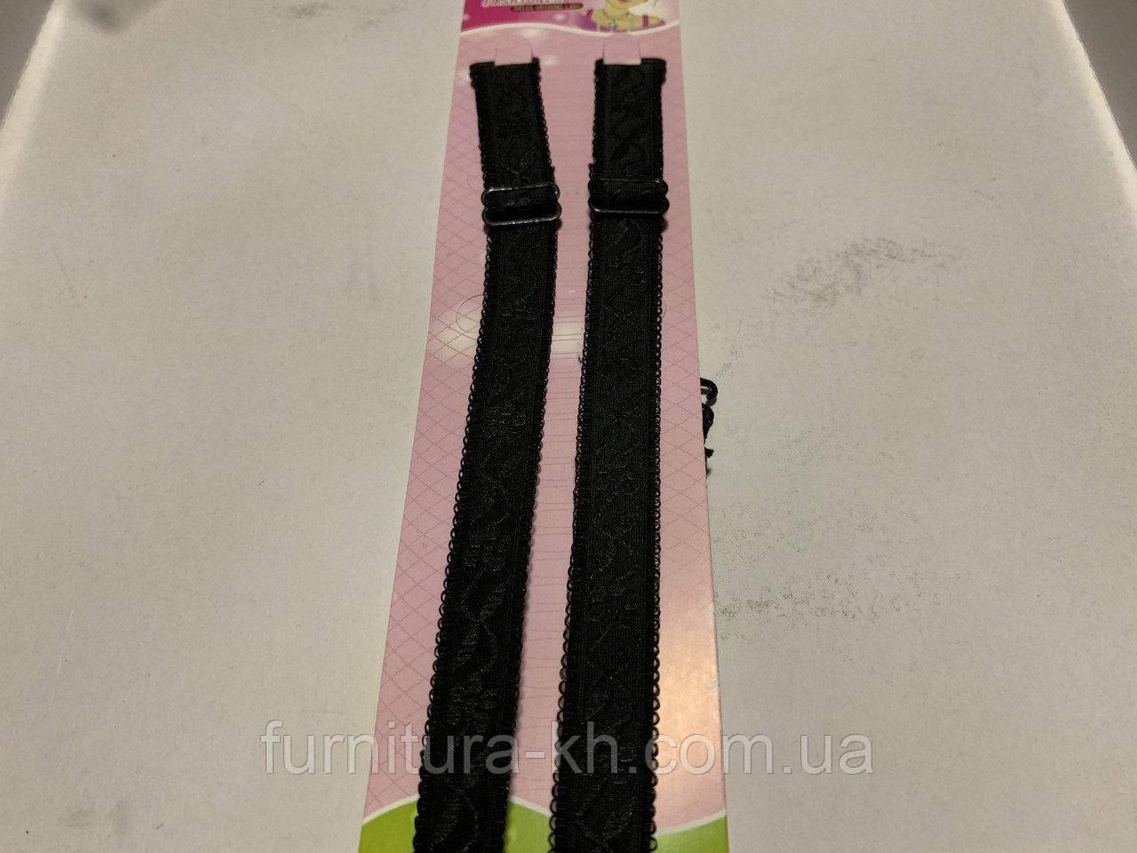 Бретели для бюстгальтера (ширина 15 мм) цвет черный