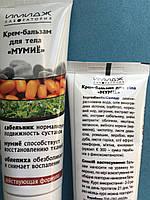 """Имидж  Крем-бальзам для тела """"Мумиё"""" нормализует подвижность суставов, обезболивает и снимает воспаление."""