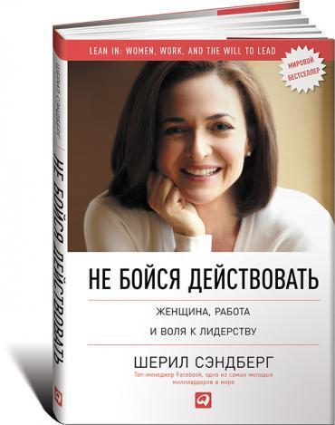 Не бойся действовать: Женщина, работа и воля к лидерству. Шерил Сэндберг, Нэлл Сковелл