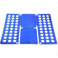 Доска для складывания одежды Clothes Folder New Синий (007171)