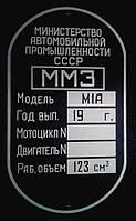 ТАБЛИЧКА (ШИЛЬДИК) НА МОТОЦИКЛ М1А