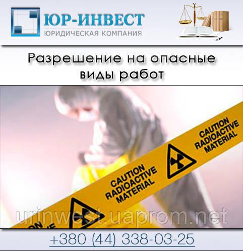 Дозвіл на небезпечні види робіт