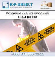 Разрешение на опасные виды работ