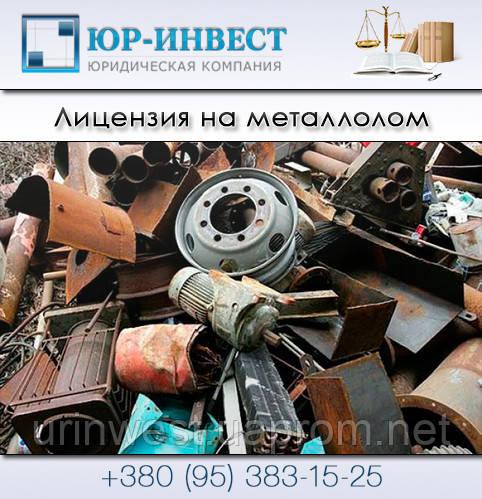 Лицензия на металлолом