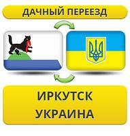 Дачный Переезд из Иркутска в/на Украину!