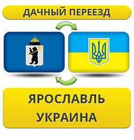 Дачный Переезд из Ярославля в/на Украину!