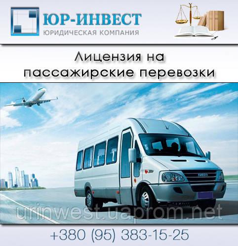 Лицензия на пассажирские перевозки в Киеве