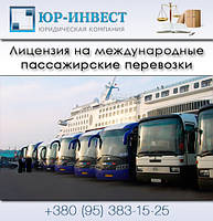 Лицензия на международные пассажирские перевозки