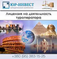 Лицензия на деятельность туроператора