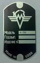 ТАБЛИЧКА (ШИЛЬДИК) НА МОТОЦИКЛ К-750