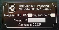 ТАБЛИЧКА (ШИЛЬДИК) НА ПРИЦЕП ГКБ-817
