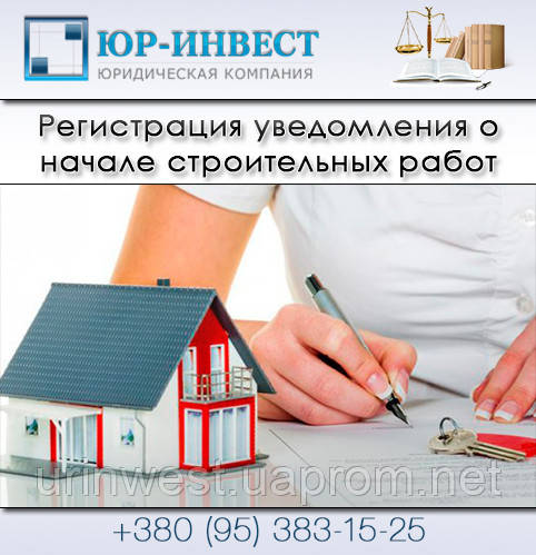 Регистрация уведомления о начале строительных работ