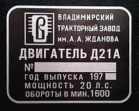 ТАБЛИЧКА (ШИЛЬДИК) НА ДВИГАТЕЛЬ Д21А