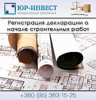 Регистрация декларации о начале строительных работ