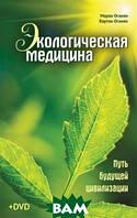 Оганян М.В. Экологическая медицина. Путь будущей цивилизации (+ CD-ROM)