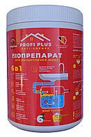Биопрепарат для расщепления жира Profi Plus Septic Бельгия 750г, фото 1