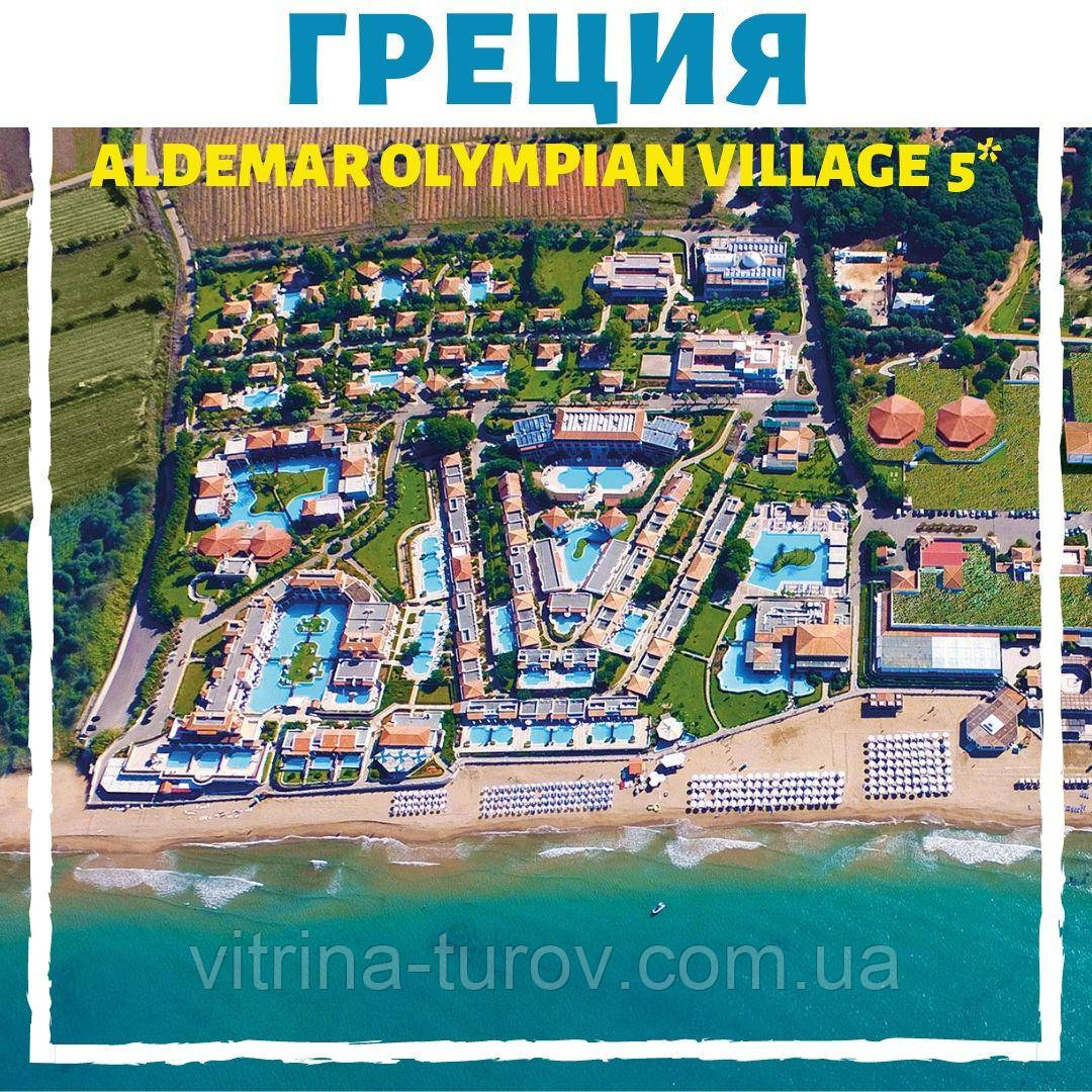 ГОРИТ! ALDEMAR OLYMPIAN VILLAGE BEACH RESORT 5* на все включено!