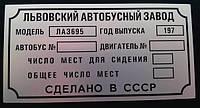 Таблички(шильдики) технические на авто-мото-сельхозтехнику