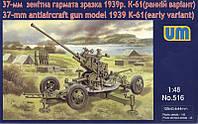1:48 Сборная модель зенитной пушки 61-К, Unimodels 516;[UA]:1:48 Сборная модель зенитной пушки 61-К, Unimodels