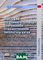 Румянцева Марина Витальевна Пособие по чтению и переводу современной художественной литературы Китая. Учебное
