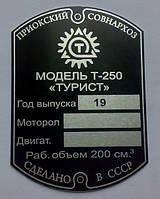 ТАБЛИЧКА (ШИЛЬДИК) НА МОТОРОЛЛЕР Т-250 ТУРИСТ