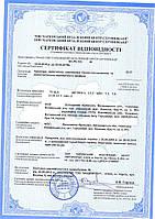 Сертификат на арматуру базальтопластиковую и стеклопластиковую неметалическую