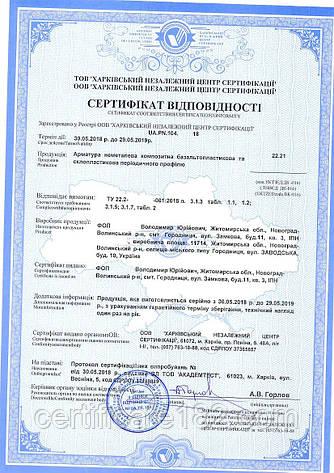 Сертификат на арматуру базальтопластиковую и стеклопластиковую неметалическую, фото 2