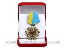"""Медаль подарочная """"С юбилеем 55 лет"""" в подарочной упаковке"""