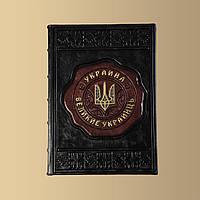 """Коллекционная книга """" Украина.Великие Украинцы"""""""